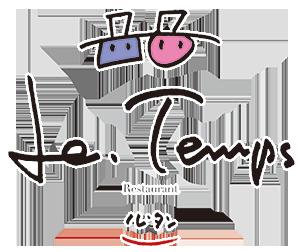 ル・タン|新潟市北区のフランス料理・手作りケーキ|レストラン ルタン Le Temps